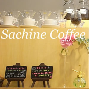 http://arukonet.jp/s/files/2010/03/sachineCoffee01.jpg